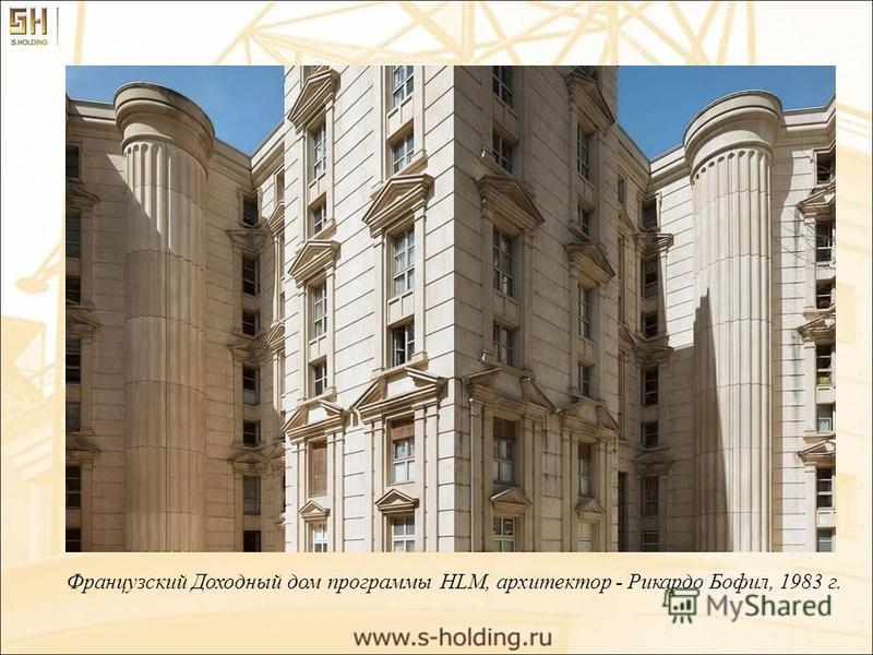 Французский Доходный дом программы HLM, архитектор - Рикардо Бофил, 1983 г.