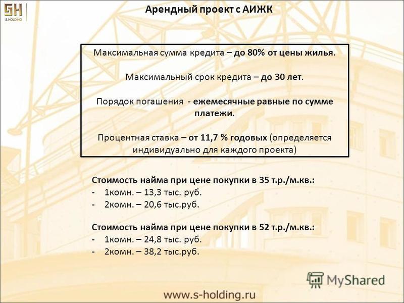 Арендный проект с АИЖК Стоимость найма при цене покупки в 35 т.р./м.кв.: -1 комн. – 13,3 тыс. руб. -2 комн. – 20,6 тыс.руб. Стоимость найма при цене покупки в 52 т.р./м.кв.: -1 комн. – 24,8 тыс. руб. -2 комн. – 38,2 тыс.руб. Максимальная сумма кредит