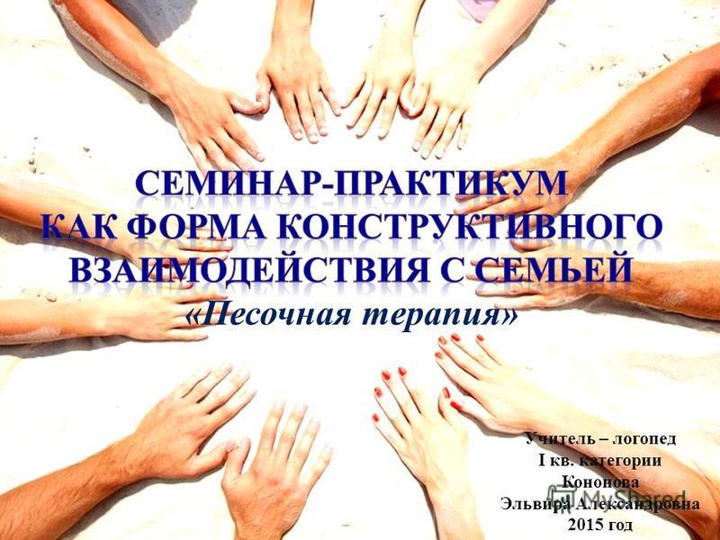 Учитель – логопед I кв. категории Кононова Эльвира Александровна 2015 год
