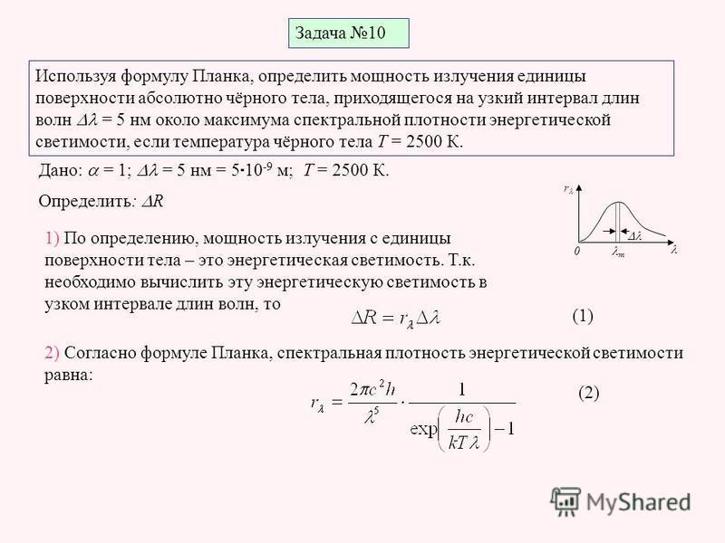Задача 10 Используя формулу Планка, определить мощность излучения единицы поверхности абсолютно чёрного тела, приходящегося на узкий интервал длин волн = 5 нм около максимума спектральной плотности энергетической светимости, если температура чёрного