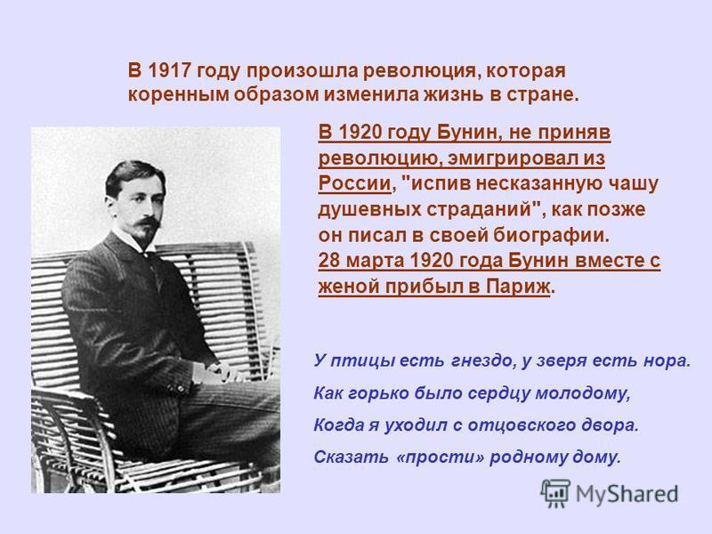 В 1917 году произошла революция, которая коренным образом изменила жизнь в стране. В 1920 году Бунин, не приняв революцию, эмигрировал из России,