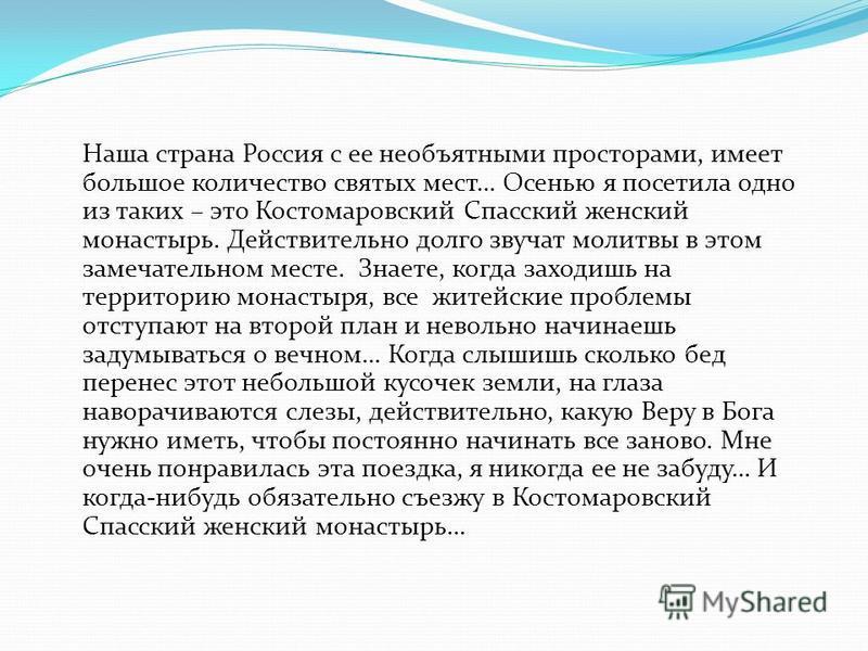 Наша страна Россия с ее необъятными просторами, имеет большое количество святых мест… Осенью я посетила одно из таких – это Костомаровский Спасский женский монастырь. Действительно долго звучат молитвы в этом замечательном месте. Знаете, когда заходи