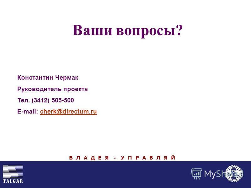 Ваши вопросы? Константин Чермак Руководитель проекта Тел. (3412) 505-500 E-mail: cherk@directum.rucherk@directum.ru