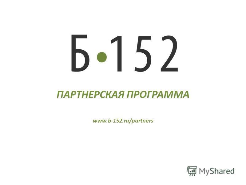 ПАРТНЕРСКАЯ ПРОГРАММА www.b-152.ru/partners