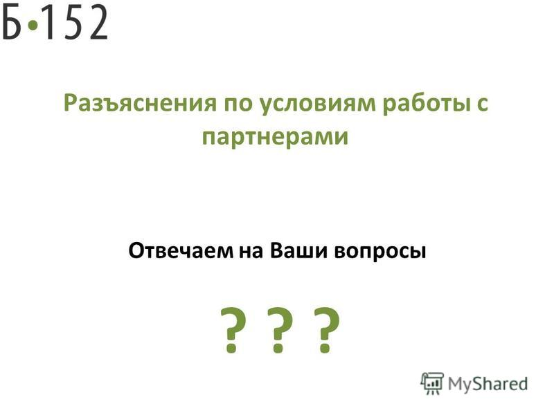 Разъяснения по условиям работы с партнерами Отвечаем на Ваши вопросы ? ? ?