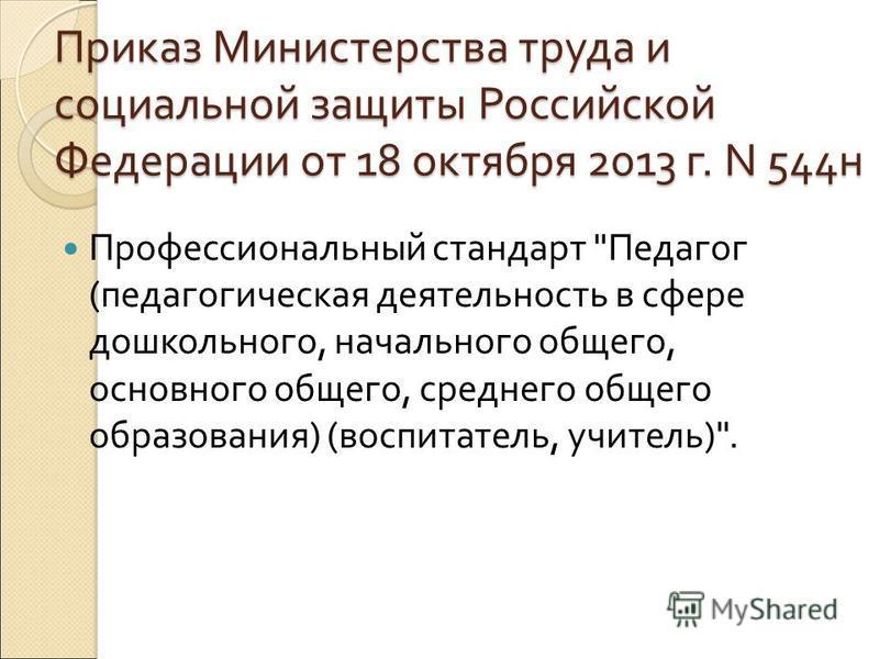 Приказ Министерства труда и социальной защиты Российской Федерации от 18 октября 2013 г. N 544 н Профессиональный стандарт