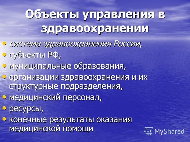Объекты управления в здравоохранении система здравоохранения России, система здравоохранения России, субъекты РФ, субъекты РФ, муниципальные образования, муниципальные образования, организации здравоохранения и их структурные подразделения, организац