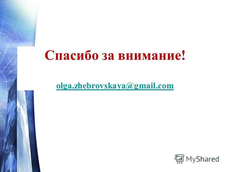 Спасибо за внимание! olga.zhebrovskaya@gmail.com olga.zhebrovskaya@gmail.com