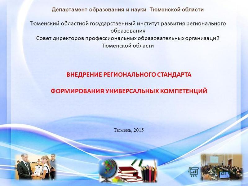 Департамент образования и науки Тюменской области Тюменский областной государственный институт развития регионального образования Совет директоров профессиональных образовательных организаций Тюменской области ВНЕДРЕНИЕ РЕГИОНАЛЬНОГО СТАНДАРТА ФОРМИР
