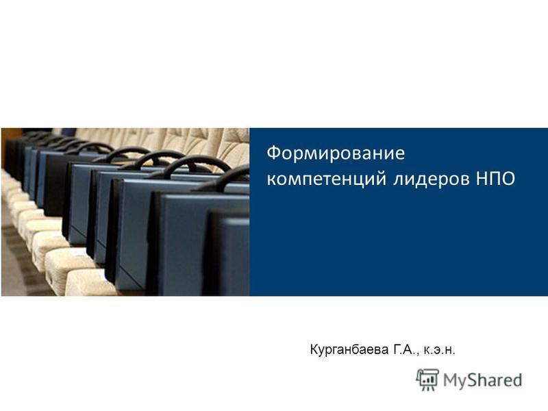 Формирование компетенций лидеров НПО Курганбаева Г.А., к.э.н.