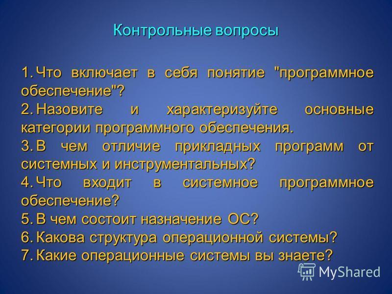 Контрольные вопросы 1. Что включает в себя понятие