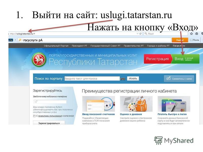 1. Выйти на сайт: uslugi.tatarstan.ru Нажать на кнопку «Вход»