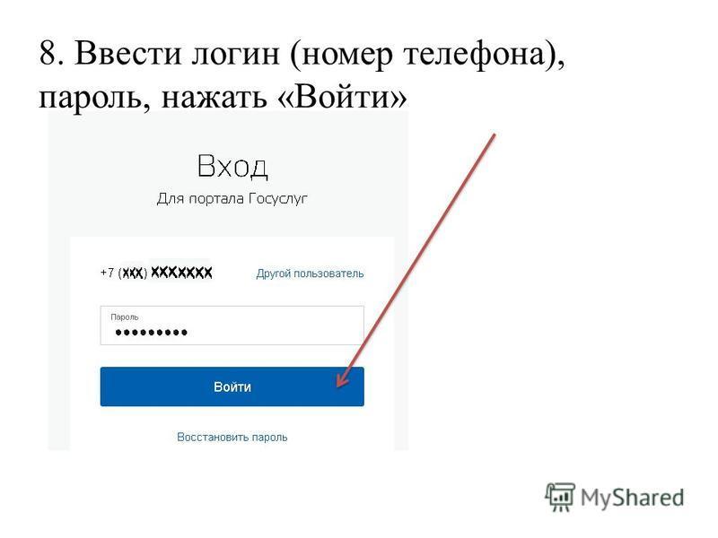8. Ввести логин (номер телефона), пароль, нажать «Войти»