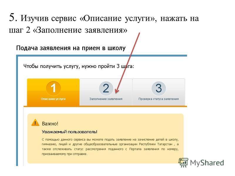 5. Изучив сервис «Описание услуги», нажать на шаг 2 «Заполнение заявления»