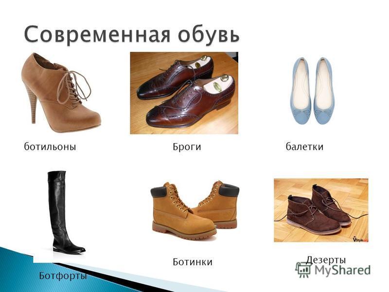балетки ботильоны Ботинки Броги Ботфорты Дезерты