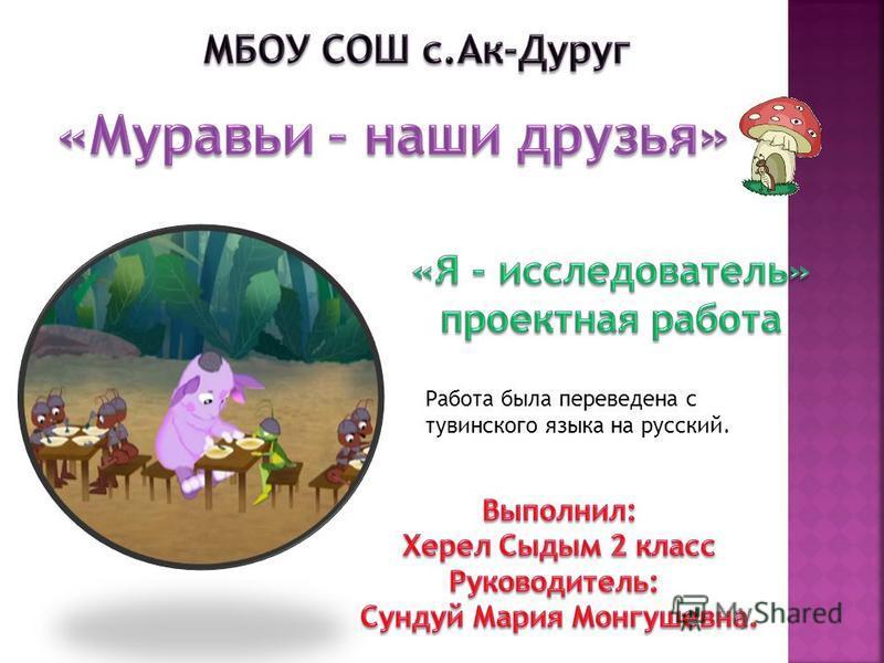 Работа была переведена с тувинского языка на русский.