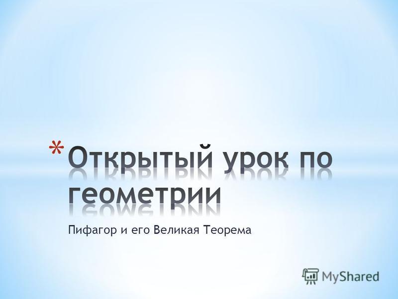 Пифагор и его Великая Теорема