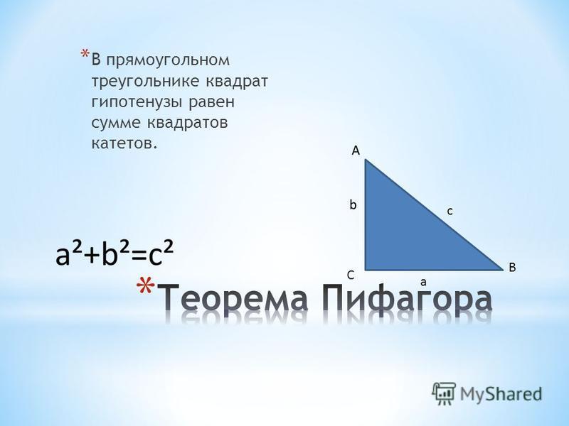 * В прямоугольном треугольнике квадрат гипотенузы равен сумме квадратов катетов. В а С с