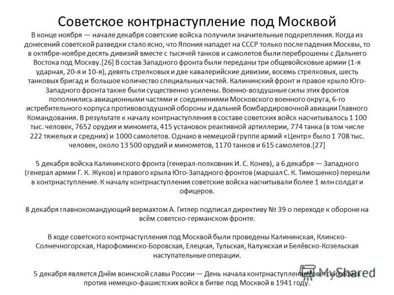 Советское контрнаступление под Москвой В конце ноября начале декабря советские войска получили значительные подкрепления. Когда из донесений советской разведки стало ясно, что Япония нападет на СССР только после падения Москвы, то в октябре-ноябре де