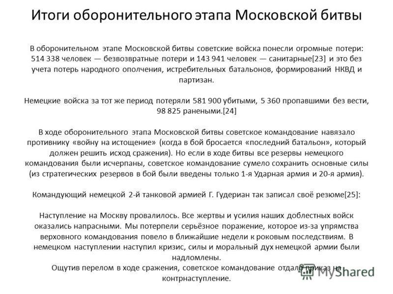 Итоги оборонительного этапа Московской битвы В оборонительном этапе Московской битвы советские войска понесли огромные потери: 514 338 человек безвозвратные потери и 143 941 человек санитарные[23] и это без учета потерь народного ополчения, истребите