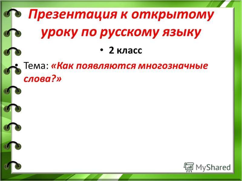 Презентация к открытому уроку по русскому языку 2 класс Тема: «Как появляются многозначные слова?»