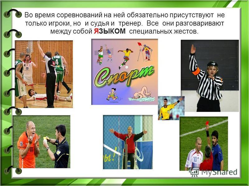 Во время соревнований на ней обязательно присутствуют не только игроки, но и судья и тренер. Все они разговаривают между собой ЯЗЫКОМ специальных жестов..