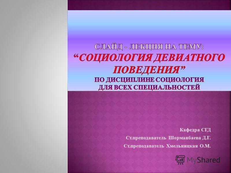 Кафедра СГД Ст.преподаватель Шорманбаева Д.Г. Ст.преподаватель Хмельницкая О.М.