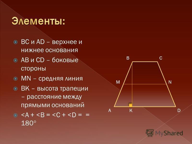 BC и AD – верхнее и нижнее основания АВ и CD – боковые стороны MN – средняя линия ВК – высота трапеции – расстояние между прямыми оснований <A + <B = <C + <D = = 180 ° А ВС D MN K