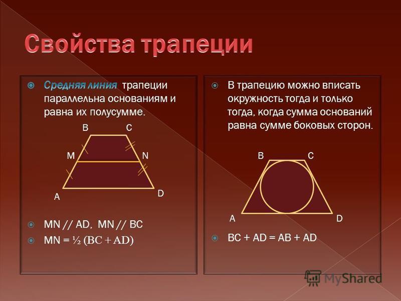В трапецию можно вписать окружность тогда и только тогда, когда сумма оснований равна сумме боковых сторон. BC + AD = AB + AD А ВС D MN А ВС D