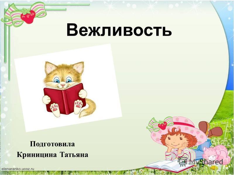 Подготовила Криницина Татьяна