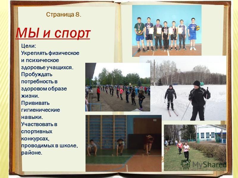 Страница 8. МЫ и спорт Я и Цели: Укреплять физическое и психическое здоровье учащихся. Пробуждать потребность в здоровом образе жизни. Прививать гигиенические навыки. Участвовать в спортивных конкурсах, проводимых в школе, районе.
