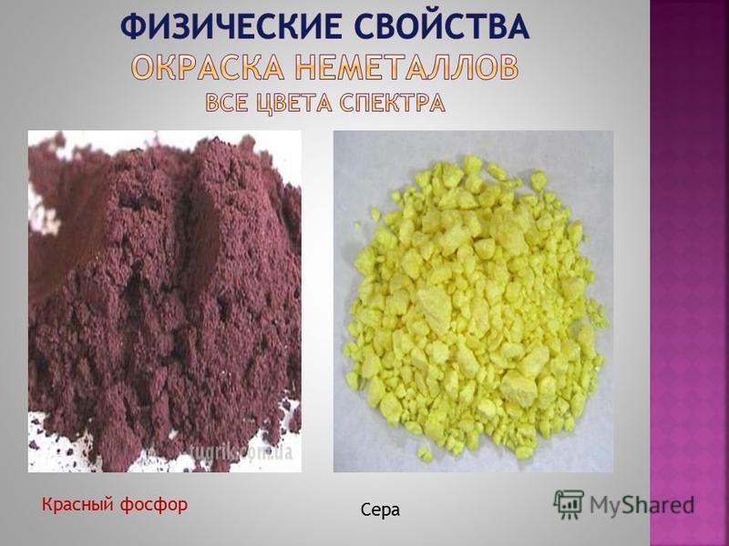 Красный фосфор Сера