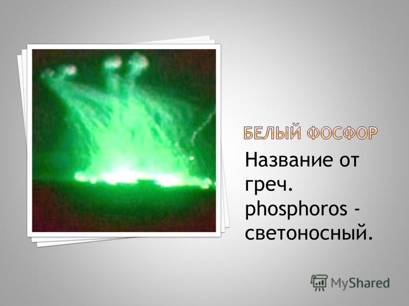 Название от греч. phosphoros - светоносный.