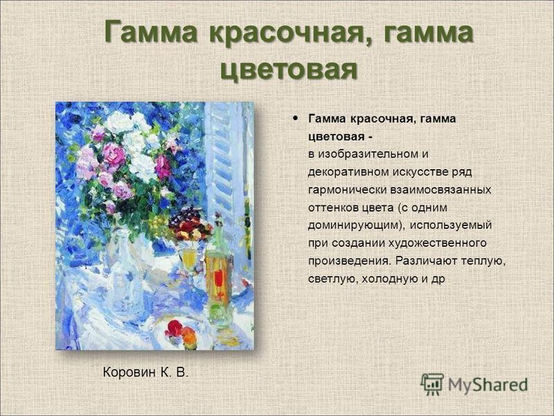 Гамма красочная, гамма цветовая Гамма красочная, гамма цветовая - в изобразительном и декоративном искусстве ряд гармонически взаимосвязанных оттенков цвета (с одним доминирующим), используемый при создании художественного произведения. Различают теп