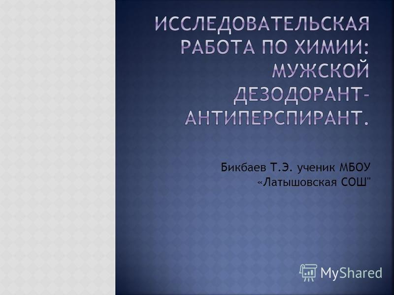 Бикбаев Т.Э. ученик МБОУ «Латышовская СОШ