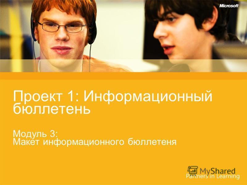 Проект 1: Информационный бюллетень Модуль 3: Макет информационного бюллетеня