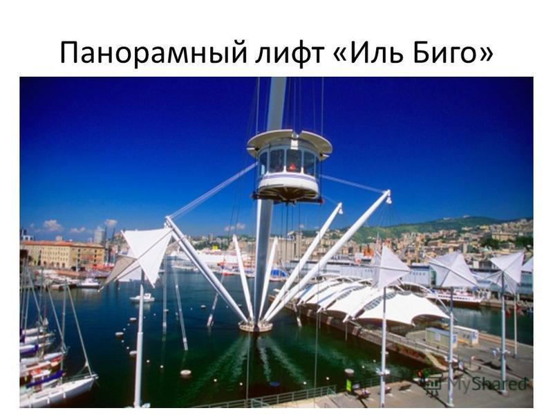 Панорамный лифт «Иль Биго»