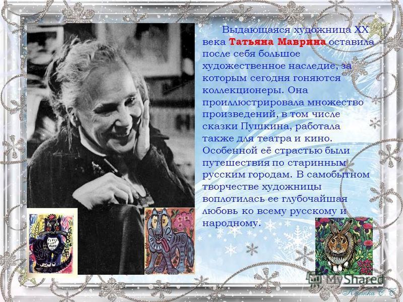Выдающаяся художница ХХ века Татьяна Маврина оставила после себя большое художественное наследие, за которым сегодня гоняются коллекционеры. Она проиллюстрировала множество произведений, в том числе сказки Пушкина, работала также для театра и кино. О