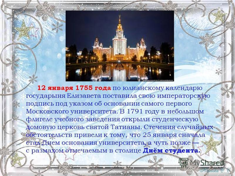12 января 1755 года по юлианскому календарю государыня Елизавета поставила свою императорскую подпись под указом об основании самого первого Московского университета. В 1791 году в небольшом флигеле учебного заведения открыли студенческую домовую цер