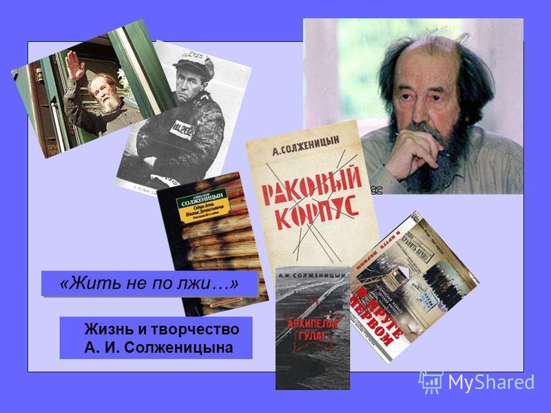 «Жить не по лжи…» Жизнь и творчество А. И. Солженицына