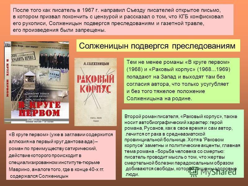 После того как писатель в 1967 г. направил Съезду писателей открытое письмо, в котором призвал покончить с цензурой и рассказал о том, что КГБ конфисковал его рукописи, Солженицын подвергся преследованиям и газетной травле, его произведения были запр