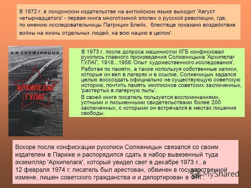 В 1972 г. в лондонском издательстве на английском языке выходит 'Август четырнадцатого' - первая книга многотомной эпопеи о русской революции, где, по мнению исследовательницы Патриции Блейк, блестяще показано воздействие войны на жизнь отдельных люд