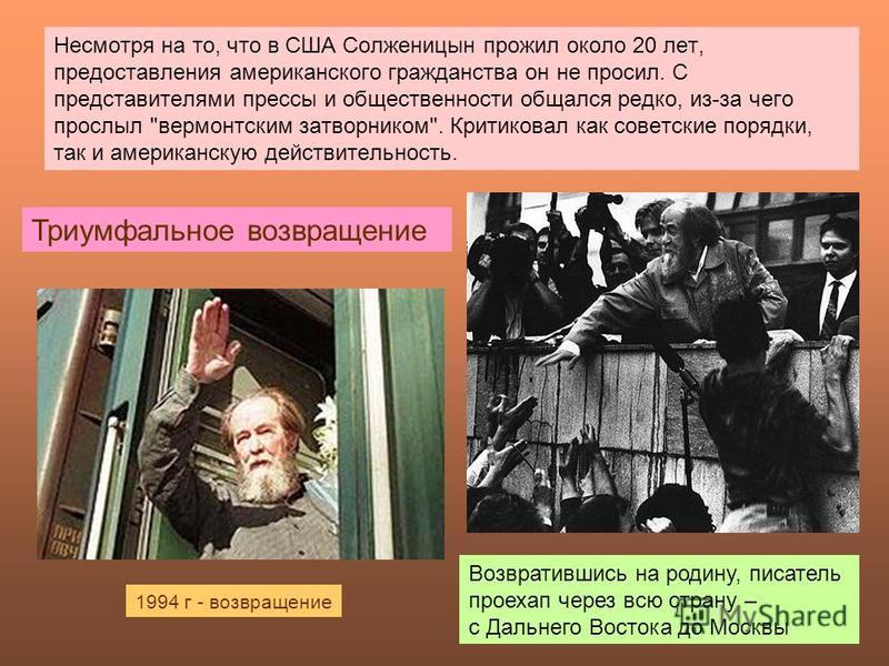 Несмотря на то, что в США Солженицын прожил около 20 лет, предоставления американского гражданства он не просил. С представителями прессы и общественности общался редко, из-за чего прослыл