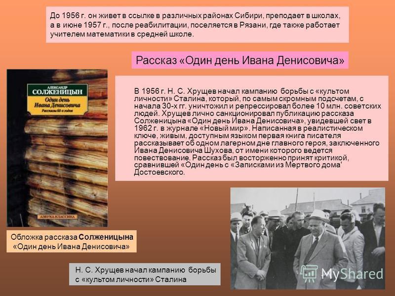 До 1956 г. он живет в ссылке в различных районах Сибири, преподает в школах, а в июне 1957 г., после реабилитации, поселяется в Рязани, где также работает учителем математики в средней школе. В 1956 г. H. C. Хрущев начал кампанию борьбы с «культом ли