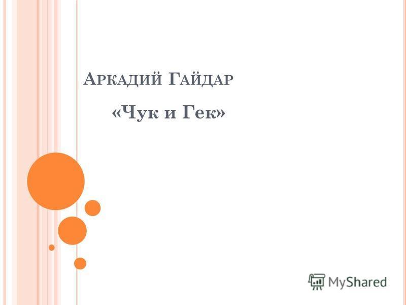 А РКАДИЙ Г АЙДАР «Чук и Гек»