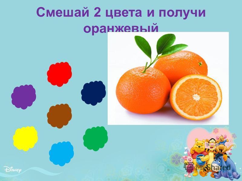 Смешай 2 цвета и получи серый