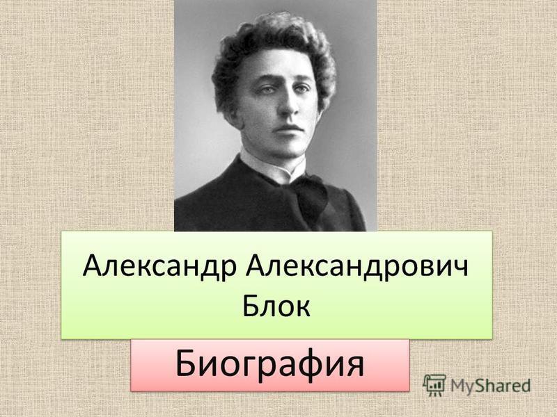 Александр Александрович Блок Биография