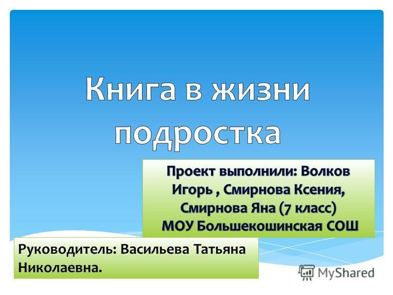 Руководитель: Васильева Татьяна Николаевна.