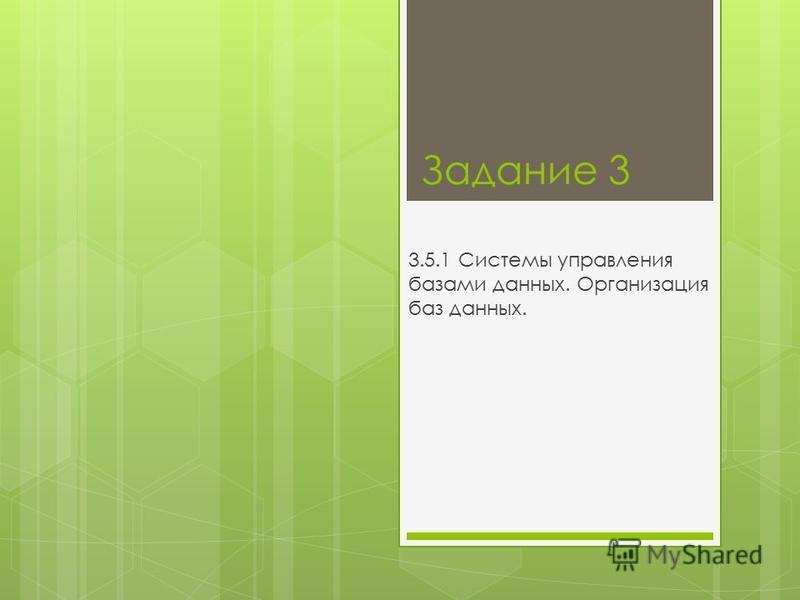 Задание 3 3.5.1 Системы управления базами данных. Организация баз данных.