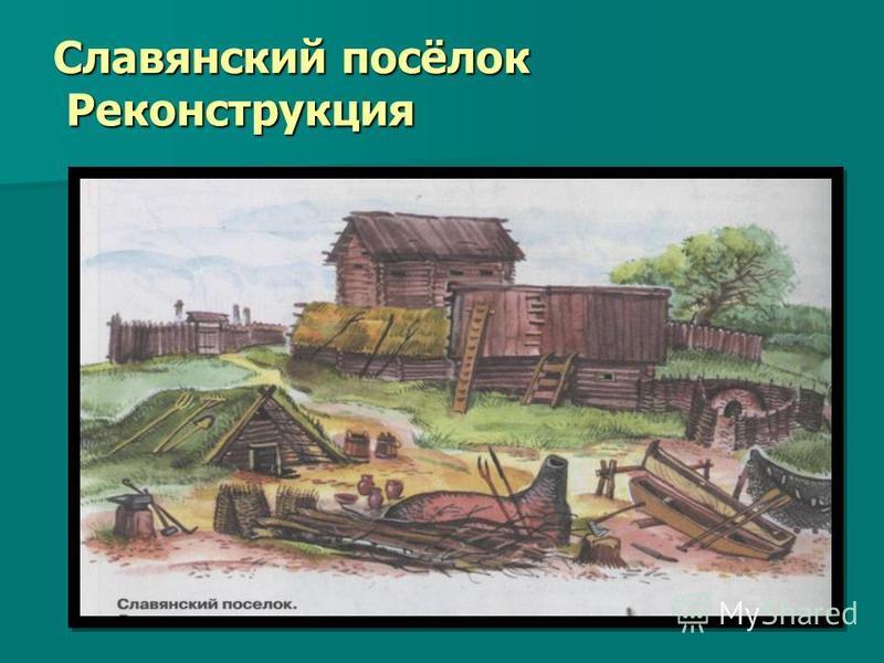 Славянский посёлок Реконструкция